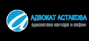 Адвокатска кантора Астакова в София